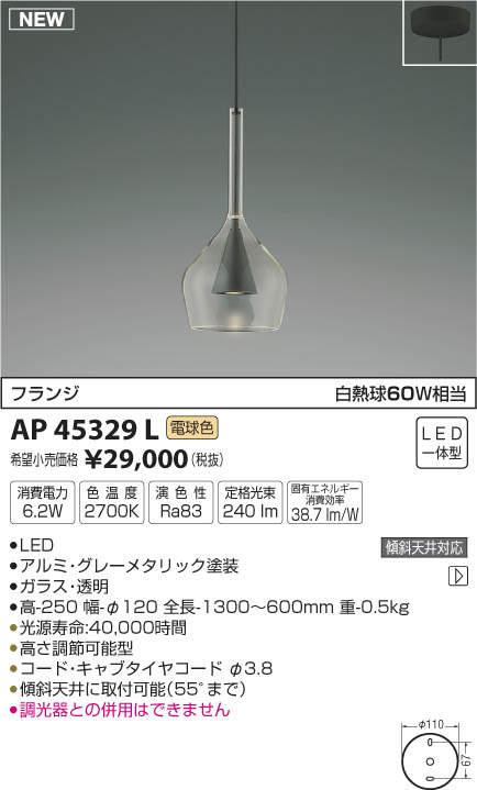 【最安値挑戦中!最大34倍】コイズミ照明 AP45329L ペンダント LED一体型 電球色 フランジ 白熱球60W相当 ガラス 透明 [(^^)]