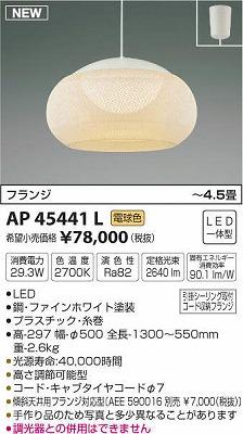 【最安値挑戦中!最大34倍】コイズミ照明 AP45441L ペンダント 和風 フランジタイプ ~4.5畳 LED一体型 電球色 [(^^)]