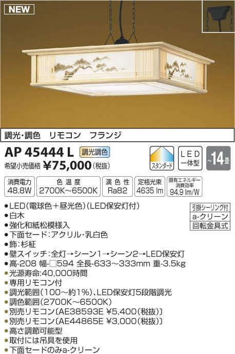 【最安値挑戦中!最大34倍】コイズミ照明 AP45444L 和風ペンダント LED一体型 調光・調色 リモコン付属 フランジ ~14畳 [(^^)]