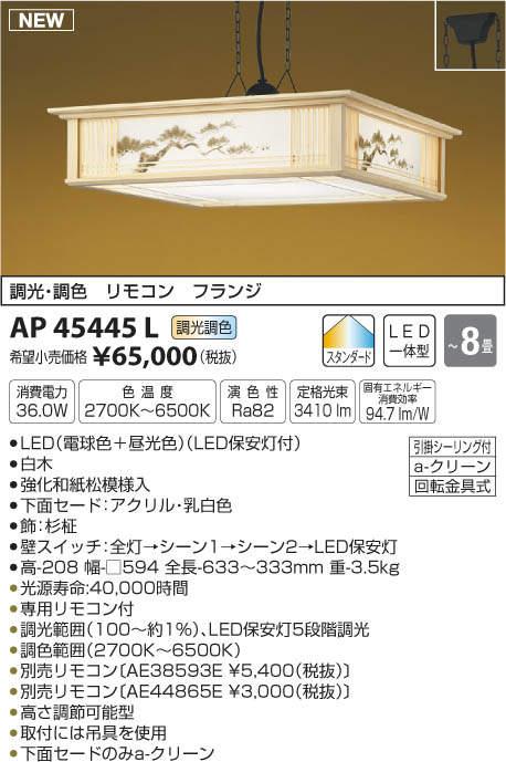 【最安値挑戦中!最大34倍】コイズミ照明 AP45445L 和風ペンダント LED一体型 調光・調色 リモコン付属 フランジ ~8畳 [(^^)]