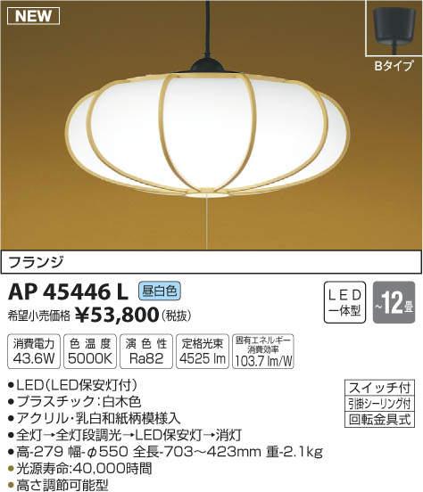 【最安値挑戦中!最大34倍】コイズミ照明 AP45446L 和風ペンダント LED一体型 昼白色 フランジ スイッチ付 ~12畳 [(^^)]