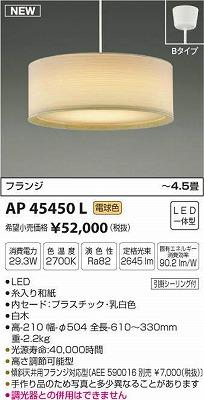 【最安値挑戦中!最大34倍】コイズミ照明 AP45450L ペンダント 和風 フランジタイプ ~4.5畳 LED一体型 電球色 [(^^)]