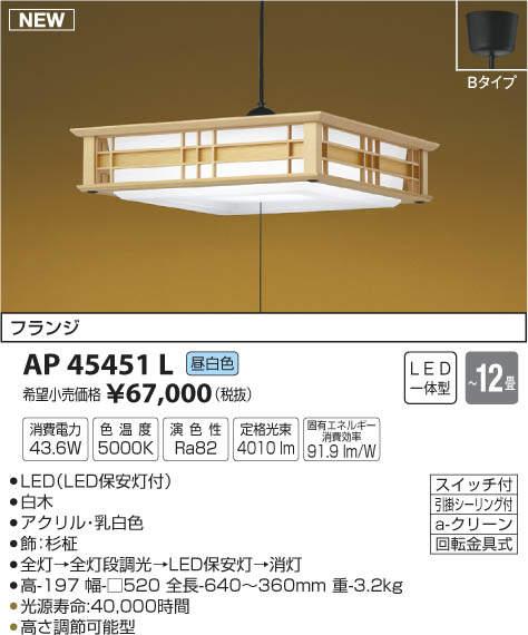 【最安値挑戦中!最大34倍】コイズミ照明 AP45451L 和風ペンダント LED一体型 昼白色 フランジ スイッチ付 ~12畳 [(^^)]