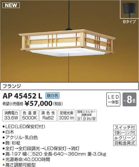【最安値挑戦中!最大34倍】コイズミ照明 AP45452L 和風ペンダント LED一体型 昼白色 フランジ スイッチ付 ~8畳 [(^^)]