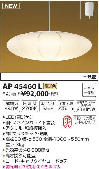 【最安値挑戦中!最大34倍】コイズミ照明 AP45460L 和風ペンダント LED一体型 電球色 ~6畳 [(^^)]