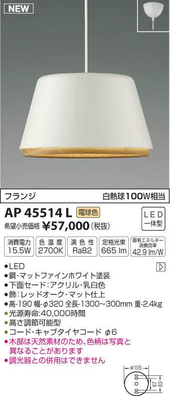 【最安値挑戦中!最大33倍】コイズミ照明 AP45514L ペンダント LED一体型 電球色 フランジ 白熱球100W相当 ホワイト [(^^)]