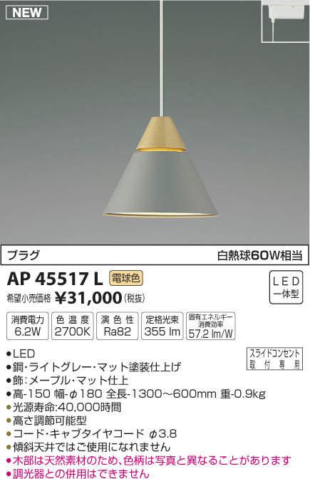 【最安値挑戦中!最大34倍】コイズミ照明 AP45517L ペンダント LED一体型 電球色 プラグ 白熱球60W相当 グレー [(^^)]