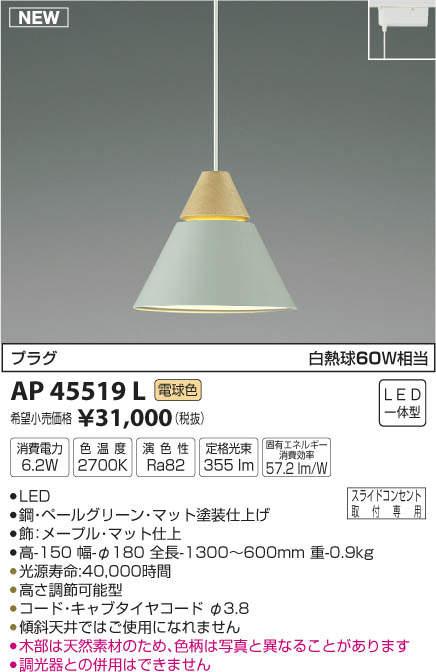 【最安値挑戦中!最大24倍】コイズミ照明 AP45519L ペンダント LED一体型 電球色 プラグ 白熱球60W相当 グリーン [(^^)]