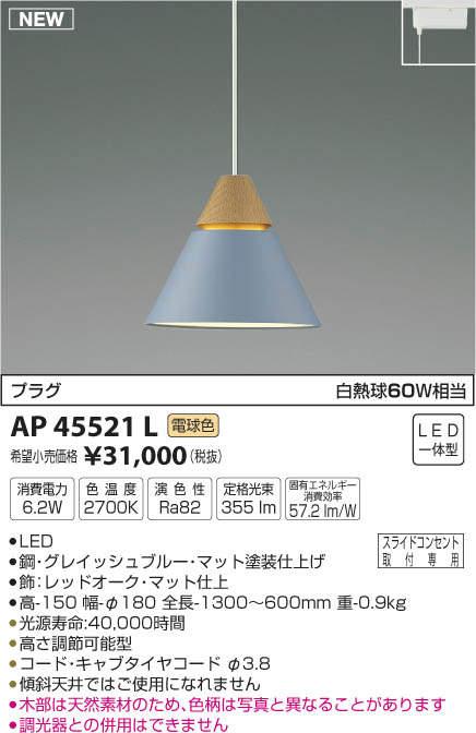 【最安値挑戦中!最大34倍】コイズミ照明 AP45521L ペンダント LED一体型 電球色 プラグ 白熱球60W相当 ブルー [(^^)]