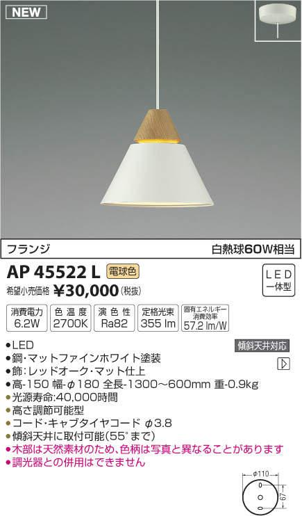 【最安値挑戦中!最大34倍】コイズミ照明 AP45522L ペンダント LED一体型 電球色 フランジ 白熱球60W相当 ホワイト [(^^)]