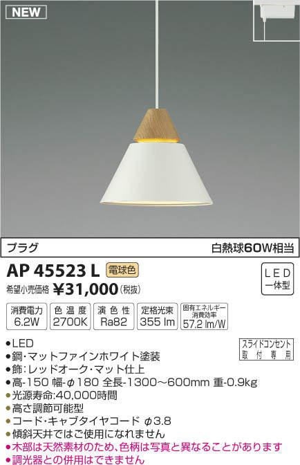 【最安値挑戦中!最大34倍】コイズミ照明 AP45523L ペンダント LED一体型 電球色 プラグ 白熱球60W相当 ホワイト [(^^)]