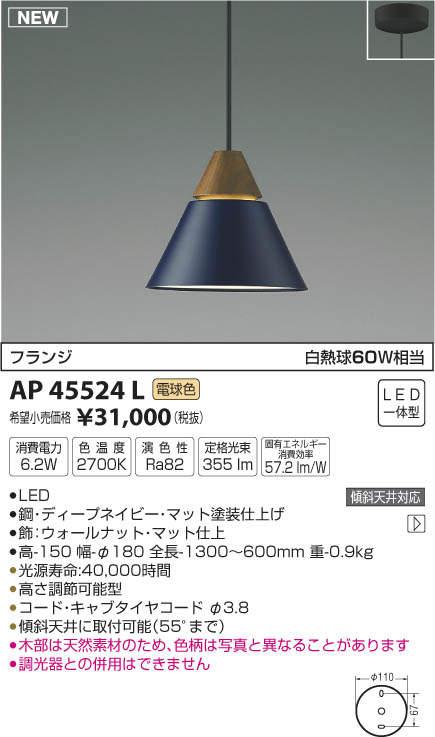 【最安値挑戦中!最大34倍】コイズミ照明 AP45524L ペンダント LED一体型 電球色 プラグ 白熱球60W相当 ネイビー [(^^)]