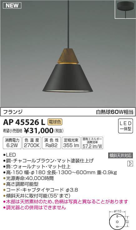 【最安値挑戦中!最大34倍】コイズミ照明 AP45526L ペンダント LED一体型 電球色 プラグ 白熱球60W相当 ブラウン [(^^)]