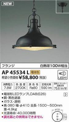 【最安値挑戦中!最大34倍】コイズミ照明 AP45534L ペンダント フランジタイプ 白熱球100W相当 LED付 電球色 黒色塗装 [(^^)]