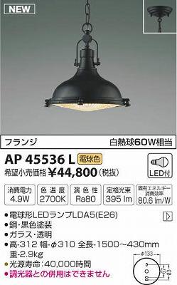 【最安値挑戦中!最大34倍】コイズミ照明 AP45536L ペンダント フランジタイプ 白熱球60W相当 LED付 電球色 黒色塗装 [(^^)]