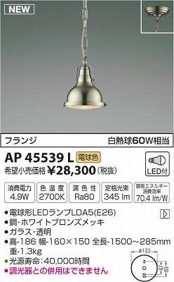 【最安値挑戦中!最大34倍】コイズミ照明 AP45539L ペンダント フランジタイプ 白熱球60W相当 LED付 電球色 ホワイトブロンズメッキ [(^^)]