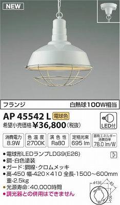 【最安値挑戦中!最大33倍】コイズミ照明 AP45542L ペンダント フランジタイプ 白熱球100W相当 LED付 電球色 白色 [(^^)]