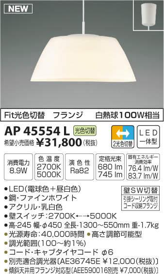【最安値挑戦中!最大34倍】コイズミ照明 AP45554L ペンダント Fit光色2光色切替 埋込取付 LED一体型 フランジ 白熱球100W相当 [(^^)]