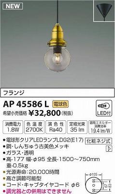 【最安値挑戦中!最大34倍】コイズミ照明 AP45586L ペンダント フランジタイプ LED付 電球色 しんちゅう古美色メッキ 専用セード(別売) [(^^)]