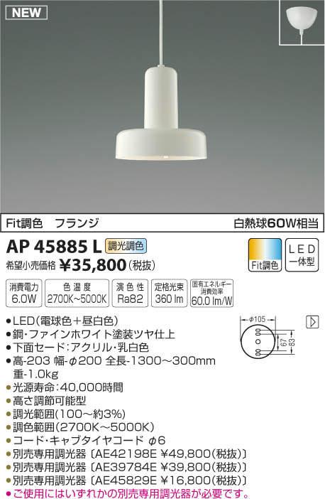 【最安値挑戦中!最大34倍】コイズミ照明 AP45885L ペンダント Fit調光調色 LED一体型 フランジ 白熱球60W相当 調光器別売 [(^^)]