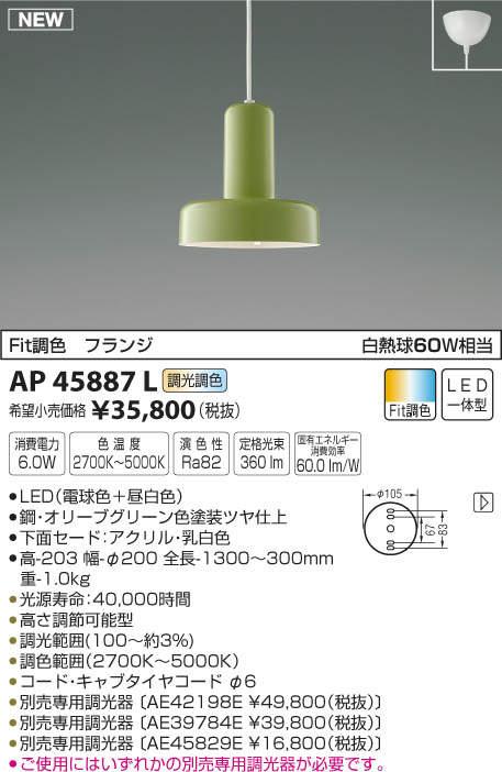 【最安値挑戦中!最大33倍】コイズミ照明 AP45887L ペンダント Fit調光調色 LED一体型 グリーン フランジ 白熱球60W相当 調光器別売 [(^^)]