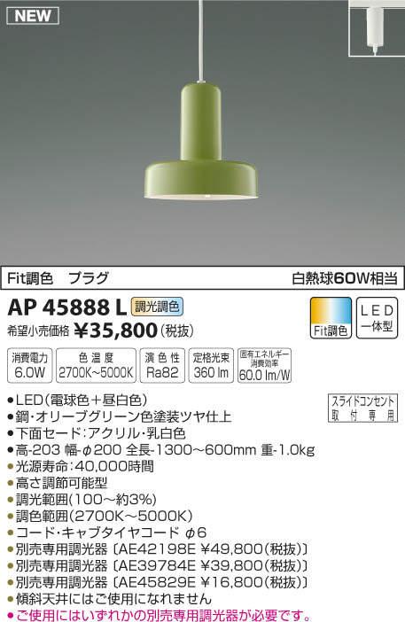 【最安値挑戦中!最大34倍】コイズミ照明 AP45888L ペンダント Fit調光調色 LED一体型 グリーン プラグ 白熱球60W相当 調光器別売 [(^^)]