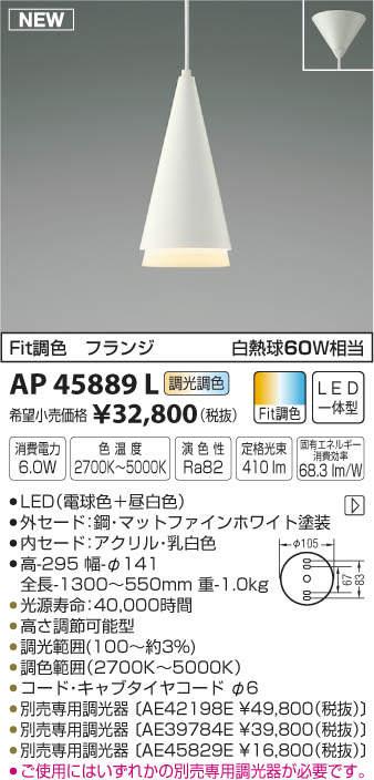 【最安値挑戦中!最大34倍】コイズミ照明 AP45889L ペンダント Fit調光調色 LED一体型 フランジ 白熱球60W相当 ホワイト 調光器別売 [(^^)]