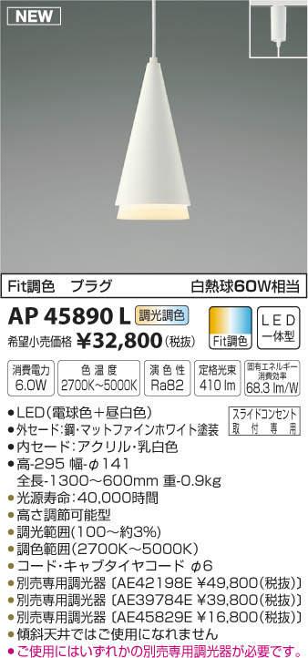 【最安値挑戦中!最大34倍】コイズミ照明 AP45890L ペンダント Fit調光調色 LED一体型 プラグ 白熱球60W相当 ホワイト 調光器別売 [(^^)]