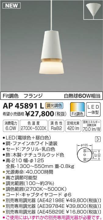 【最安値挑戦中!最大34倍】コイズミ照明 AP45891L ペンダント Fit調光調色 LED一体型 フランジ 白熱球60W相当 ナチュラル 調光器別売 [(^^)]