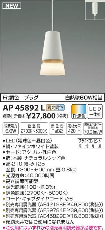【最安値挑戦中!最大34倍】コイズミ照明 AP45892L ペンダント Fit調光調色 LED一体型 プラグ 白熱球60W相当 ナチュラル 調光器別売 [(^^)]