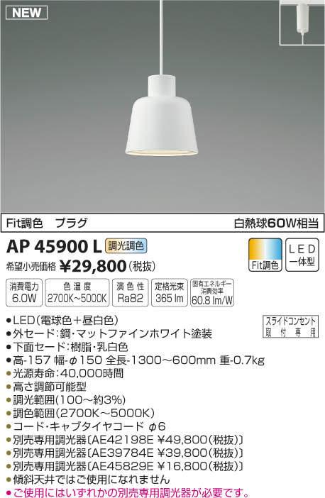 【最安値挑戦中!最大34倍】コイズミ照明 AP45900L ペンダント Fit調光調色 LED一体型 プラグ 白熱球60W相当 ホワイト 調光器別売 [(^^)]