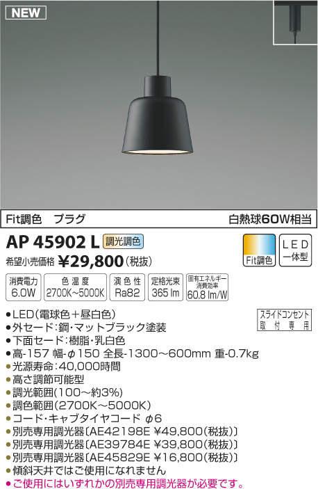 【最安値挑戦中!最大34倍】コイズミ照明 AP45902L ペンダント Fit調光調色 LED一体型 プラグ 白熱球60W相当 ホワイト 調光器別売 [(^^)]
