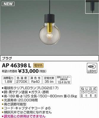 【最安値挑戦中!最大34倍】コイズミ照明 AP46398L ペンダント プラグタイプ LED付 電球色 [(^^)]
