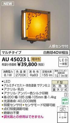 【最安値挑戦中!最大34倍】コイズミ照明 AU45023L ポーチライト 壁 ブラケットライト 人感センサ付 マルチタイプ LED一体型 電球色 防雨型 [(^^)]