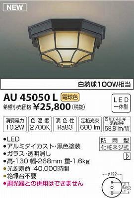 【最安値挑戦中!最大34倍】コイズミ照明 AU45050L ポーチライト 天井直付・壁 ブラケットライト LED一体型 電球色 防雨型 [(^^)]