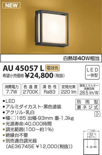 【最安値挑戦中!最大34倍】コイズミ照明 AU45057L 和風玄関灯 LED一体型 電球色 白熱球40W相当 防雨型 [(^^)]