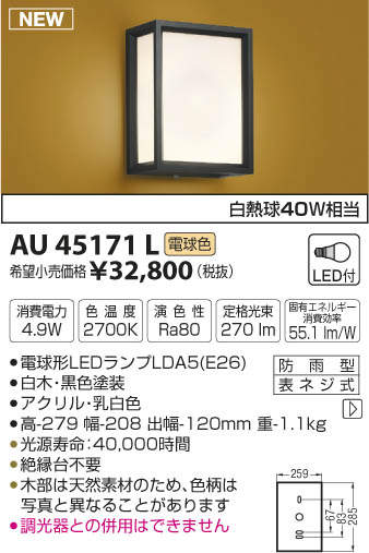 【最安値挑戦中!最大34倍】コイズミ照明 AU45171L 和風玄関灯 LED付 電球色 白熱球40W相当 防雨型 [(^^)]