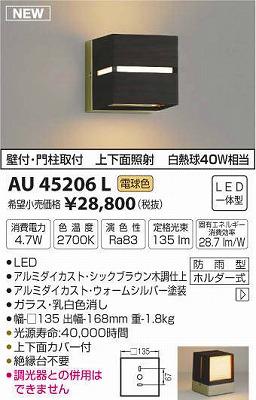 【最安値挑戦中!最大34倍】コイズミ照明 AU45206L ポーチライト ブラケットライト 壁付・門柱取付 上下面照射 LED一体型 電球色 防雨型 [(^^)]
