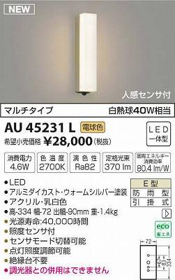 【最安値挑戦中!最大34倍】コイズミ照明 AU45231L ポーチライト 壁 ブラケットライト 人感センサ付 マルチタイプ LED一体型 電球色 防雨型 [(^^)]