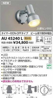 【最安値挑戦中!最大34倍】コイズミ照明 AU45240L アウトドアスポットライト 人感センサ タイマー付ON-OFFタイプ LED一体型 電球色 防雨型 [(^^)]