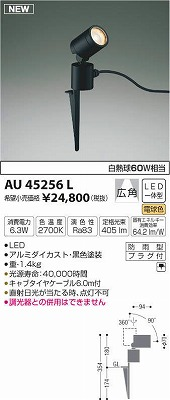 【最安値挑戦中!最大34倍】コイズミ照明 AU45256L アウトドアスパイクスポットライト LED一体型 電球色 広角 防雨型 ブラック [(^^)]
