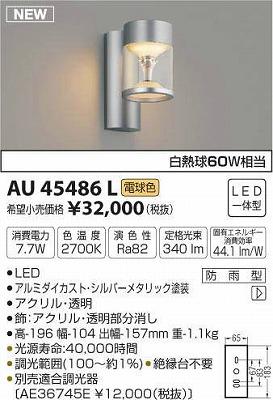 【最安値挑戦中!最大34倍】コイズミ照明 AU45486L ポーチライト 壁 ブラケットライト LED一体型 電球色 防雨型 シルバーメタリック [(^^)]