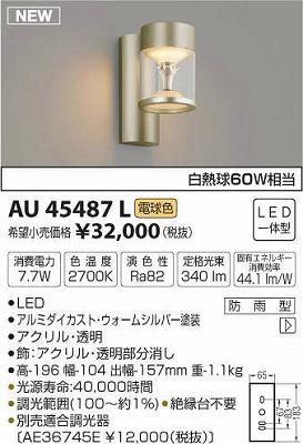【最安値挑戦中!最大34倍】コイズミ照明 AU45487L ポーチライト 壁 ブラケットライト LED一体型 電球色 防雨型 ウォームシルバー [(^^)]