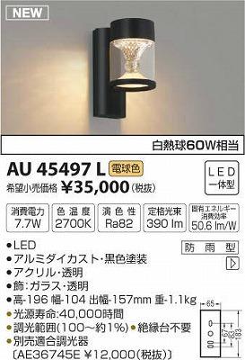 【最安値挑戦中!最大34倍】コイズミ照明 AU45497L ポーチライト 壁 ブラケットライト LED一体型 電球色 防雨型 ブラック [(^^)]
