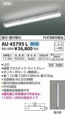 【最安値挑戦中!最大33倍】コイズミ照明 AU45795L 軒下シーリング 天井直付・壁付取付 LED一体型 昼白色 防雨・防湿型 [(^^)]