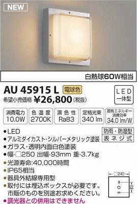 【最安値挑戦中!最大34倍】コイズミ照明 AU45915L ポーチライト 壁 ブラケットライト LED一体型 電球色 防雨・防湿型 シルバーメタリック [(^^)]