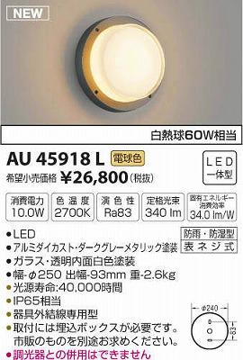 【最安値挑戦中!最大34倍】コイズミ照明 AU45918L ポーチライト 壁 ブラケットライト LED一体型 電球色 防雨・防湿型 ダークグレーメタリック [(^^)]