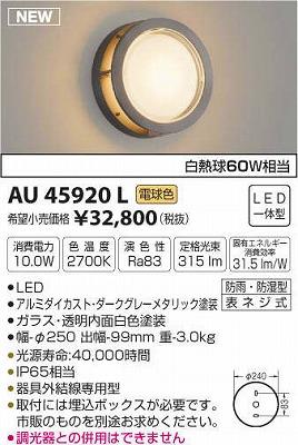 【最安値挑戦中!最大34倍】コイズミ照明 AU45920L ポーチライト 壁 ブラケットライト LED一体型 電球色 防雨・防湿型 ダークグレーメタリック [(^^)]