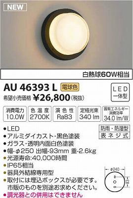 【最安値挑戦中!最大34倍】コイズミ照明 AU46393L ポーチライト 壁 ブラケットライト LED一体型 電球色 防雨・防湿型 ブラック [(^^)]