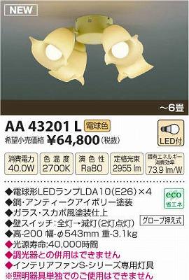 【最安値挑戦中!最大33倍】コイズミ照明 AA43201L インテリアファン Sシリーズ プロバンスタイプ専用灯具 LED付 電球色 ~6畳 [(^^)]